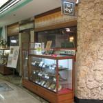 沖縄料理 ふる里 - お店です。