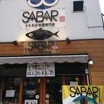 とろさば料理専門店 SABAR - 外観♪