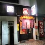 七輪焼五丁目 - 名前の通り昭和通りに近い中洲5丁目にある焼肉店です。