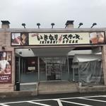 いきなりステーキ - 店舗入り口