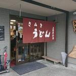 讃岐うどん 上原屋本店 -