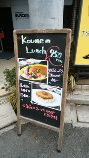 Koume - プラドジュール