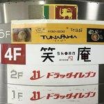 不思議香菜 ツナパハ - 1階の看板