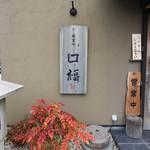 蕎麦や 口福 - 入口の看板☆