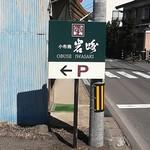 小布施岩崎 - 駐車場の看板(このマーク)がお店の目印です。