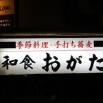 和食酒どこ おがた -