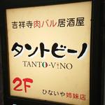 吉祥寺肉バル居酒屋 タントビーノ -