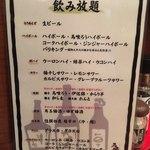 がんばれニッポン馬肉道場 馬喰ろう - その他写真:飲み放題メニュー
