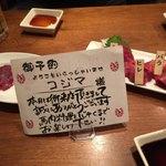 がんばれニッポン馬肉道場 馬喰ろう - その他写真:カウンター