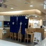 惣菜暖簾 山正 アトレ川崎店 - 視点を変えればご覧の通りカウンターでのお食事処を備えます