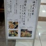 惣菜暖簾 山正 アトレ川崎店 - この立て看板に惹かれふらっと入店