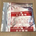 ロッテリア - ふるポテ かっぱえびせん風味の魔法の粉