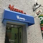 ハング ジュニア - 元町通3丁目、路地にある洋食屋さんです(2018.3.20)