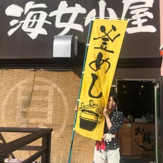 ★〈3月20日〉釜めし、握り寿司も食べ放題!