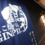 たこ焼きバル GINPEI - ジョン・ノレン