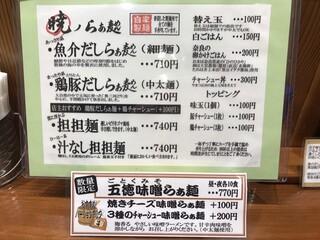 暁 製麺 -