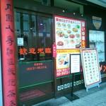 華林 - 大井町駅のすぐ近くにあります