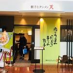 餃子とタンメン 天 - 羽田空港内にある麺処!