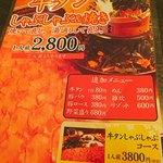 82757871 - コースにすると、野菜盛りが食べ放題、モツ唐揚げ、シメの麺、アイスが込みになります☆
