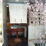 茶の葉 - お店の入り口