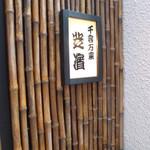 芝濱 - ビルの1階に出ている看板