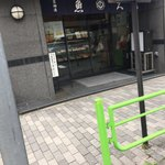 京粕漬 魚久  - 外観