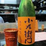 酒膳 蔵四季 - 小左衛門 雄町