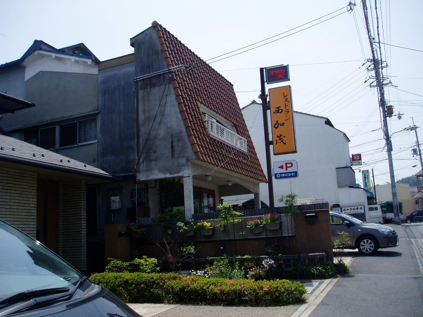 レストラン西加茂