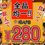 腹八分目 - 料理写真:【腹八分目】料理・ドリンク全品280円均一