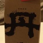 丹山酒造 -