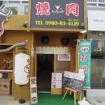 焼肉ちょうしゅう 石垣島本店 -
