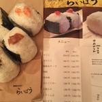 函館おにぎり らいぼう - 料理写真:
