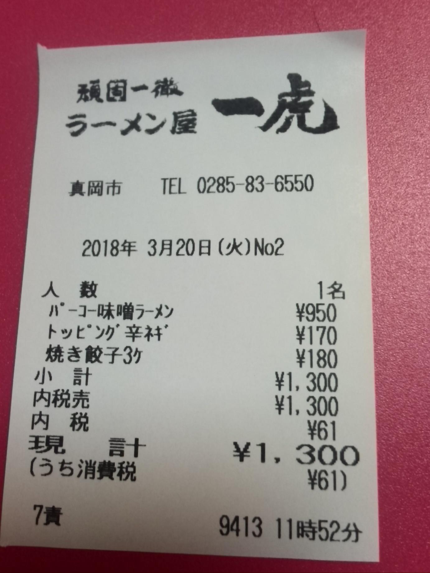 ラーメン屋 壱番亭 一虎真岡店 name=