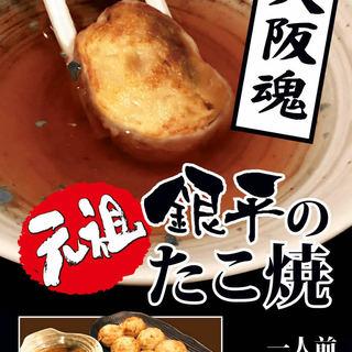 お出汁で食べる「元祖!銀平たこ焼き」は必食!大阪魂を感じて!