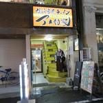 横浜家系ラーメン アメ村家 -