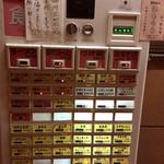 ラーメン慶次郎 - 券売機