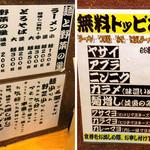 ラーメン慶次郎 - トッピングや麺量の掲示