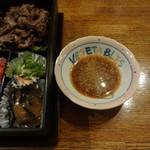 蘭丸亭 - 牛ロースバター焼き弁当のタレ