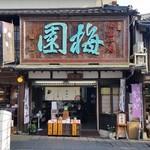 梅園 - 梅園さん。お店は太宰府の参道にあります。