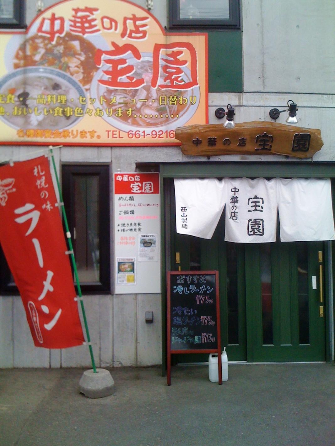 中華の店 宝園