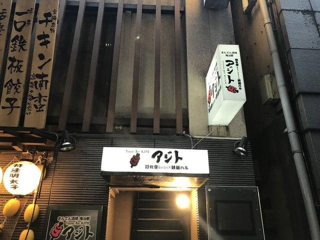 隠れ家ガーデン × 鉄板バル アジト-AJITO- 八重洲本店|忘年会 新年会 その他宴会に>