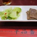 純中国伝統料理四川料理 芊品香 - お通し
