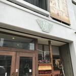 82787548 - 神戸駅北東徒歩5分のレストランです(2018.3.21)