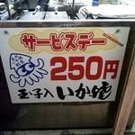いか焼剣吉 - 毎月15日はサービスデイ