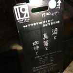 coffee&sake NINETEEN - 外観写真: