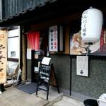 にんにく豚丼 京都・西浦 - 店舗外観