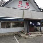 Musashiramen -