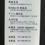 82796088 - ショップカード(古)裏