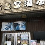 Birusutandoshigetomi -