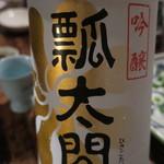 名西酒蔵 -